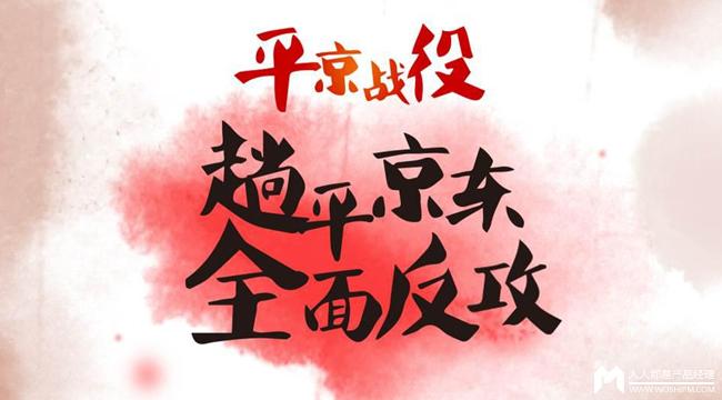 pingjingzhanyu