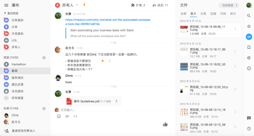 pubu-beta-screenshot-4
