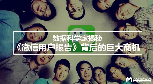 weixinyonghu