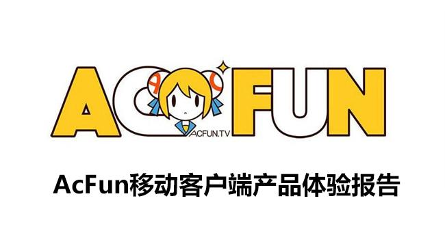 yidongbaogaoacfan