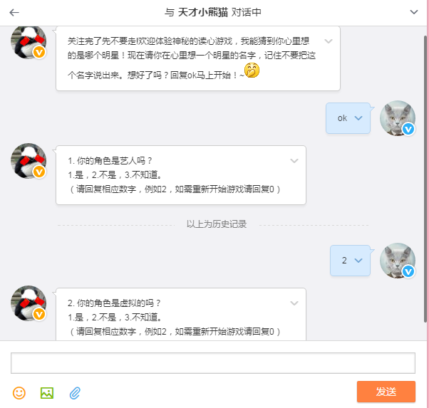 天才小熊猫自动回复