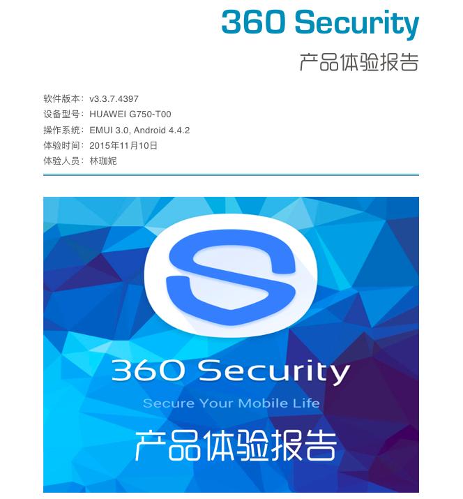 你所不知道的360 | 360 Security 产品体验报告- 为程序员服务