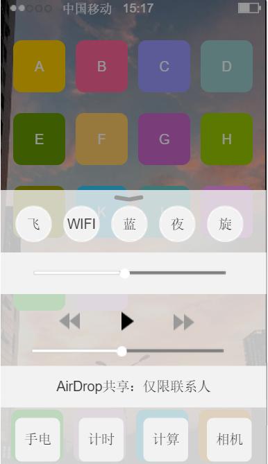 弹出iphone系统菜单