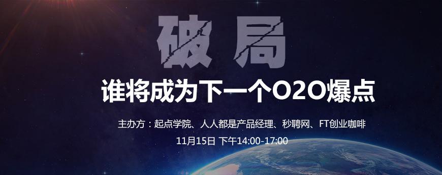 活动-woshiPM开放日-Banner-870346Px