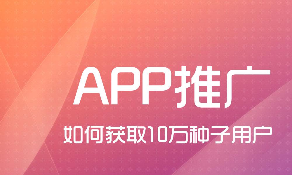 APP推广经验:如何做到0推广费获取10万用户,日增1000用户 | 人人都是产品经理