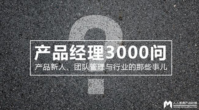 3000wen
