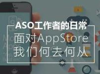 ASO工作者的日常   面对AppStore我们何去何从
