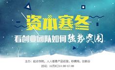 广州线下沙龙报名| 资本寒冬,看创业团队如何强势突围
