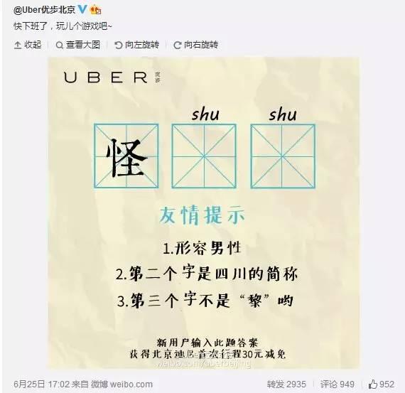 Uber北京