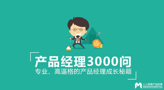 chanpin3000wen