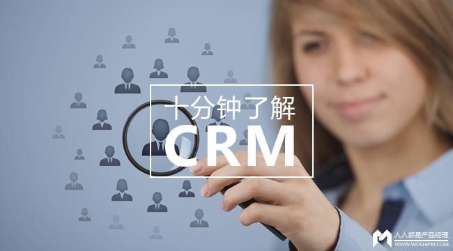 你知道的都是错的:十分钟了解完CRM | 人人都是产品经理
