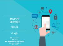 Google 移动APP体验准则—优化用户体验并提升转化率