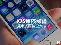 【iOS审核秘籍】提审资源检查大法