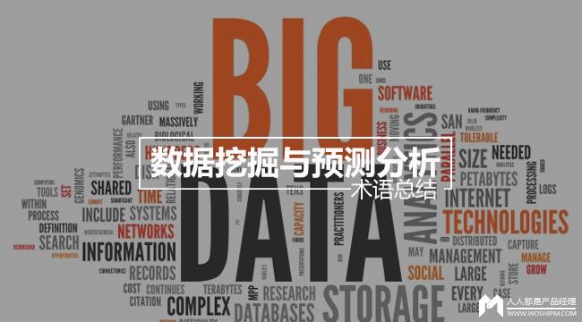 数据挖掘与预测分析术语总结 | 人人都是产品经理