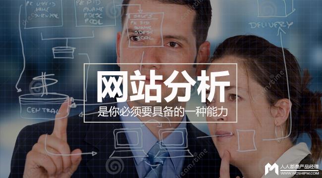 wangzhanfenxi