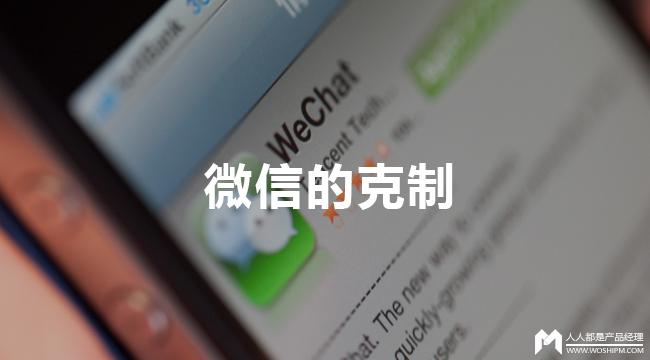 weixinkezhi