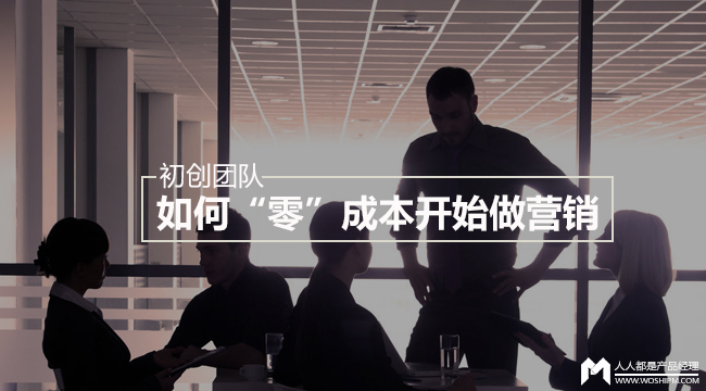 "Growth Hacking:初创团队如何""零""成本开始做营销(下) | 人人都是产品经理"