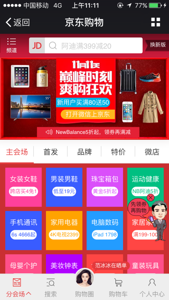 京东微信购物