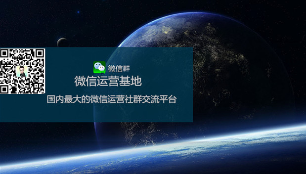 微信运营基地