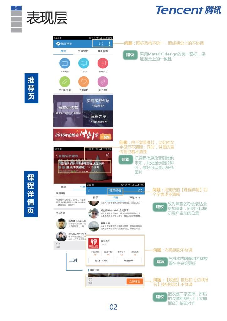 腾讯课堂产品体验报告_03