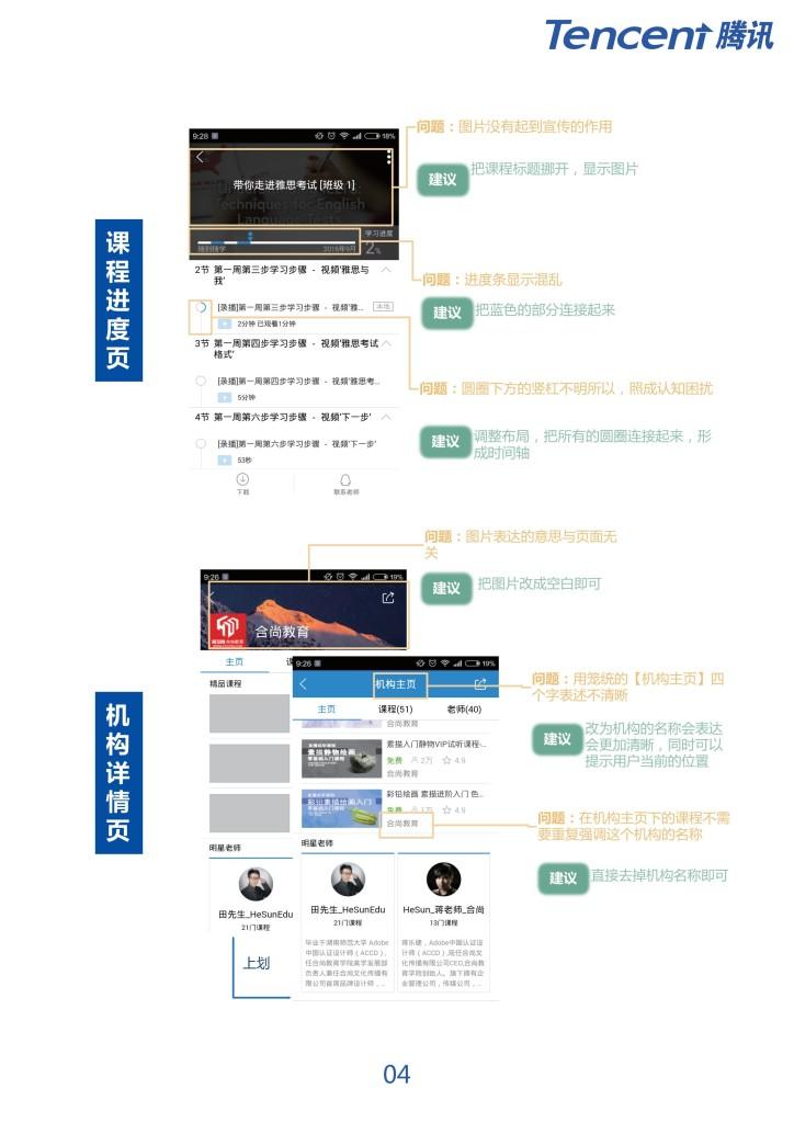 腾讯课堂产品体验报告_05