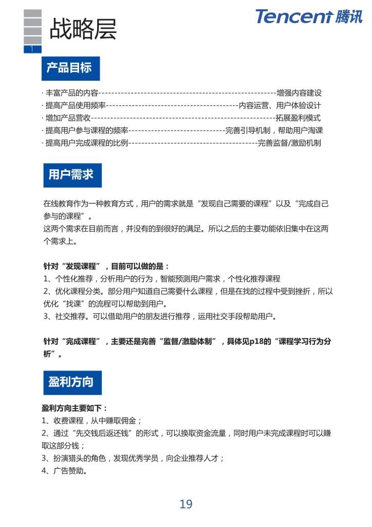 腾讯课堂产品体验报告_20