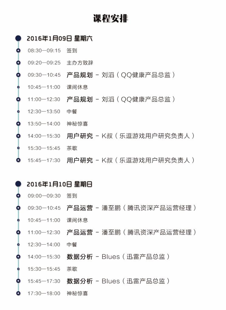 课程安排预览(3)
