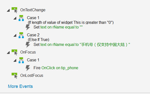 输入文本框的事件设置