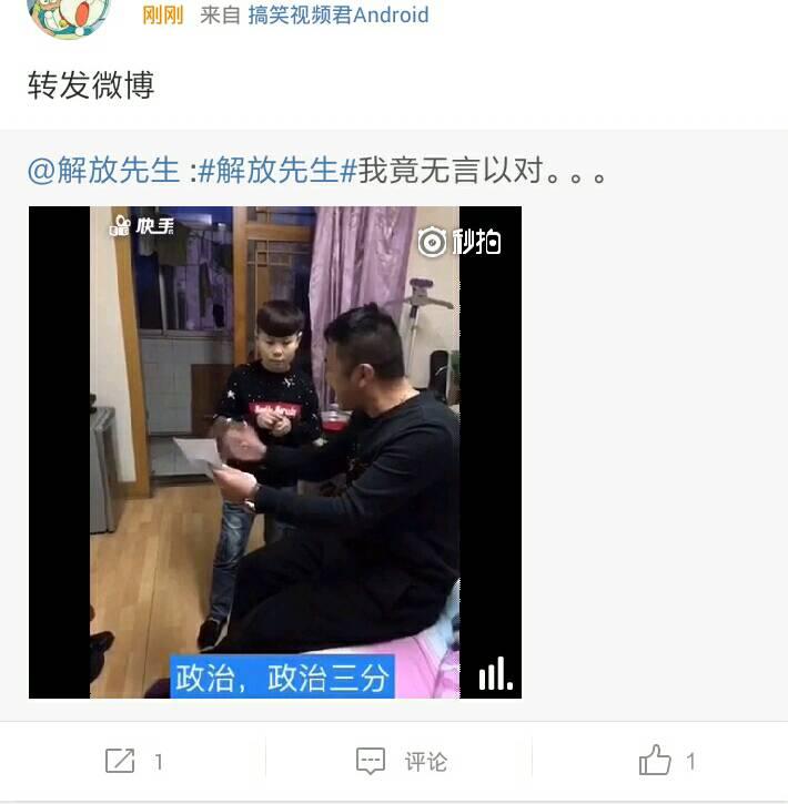 Screenshot_2015-12-29-11-33-05_com.sina.weibo_1