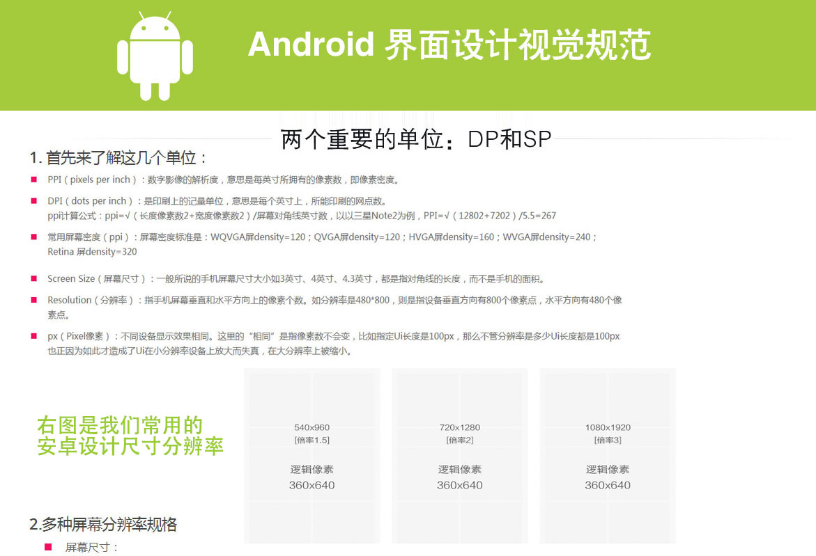 android_app_ui_01