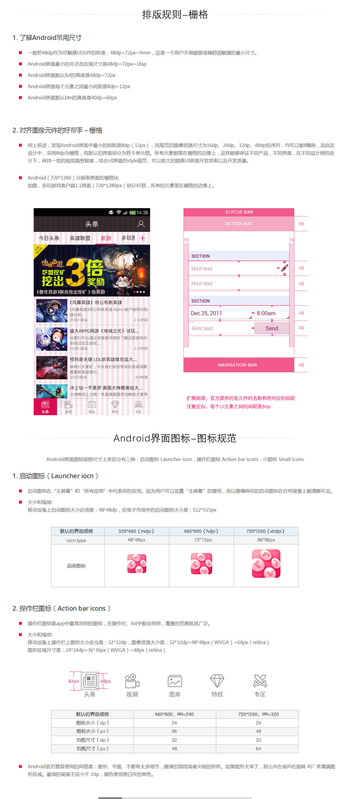 android_app_ui_04_副本