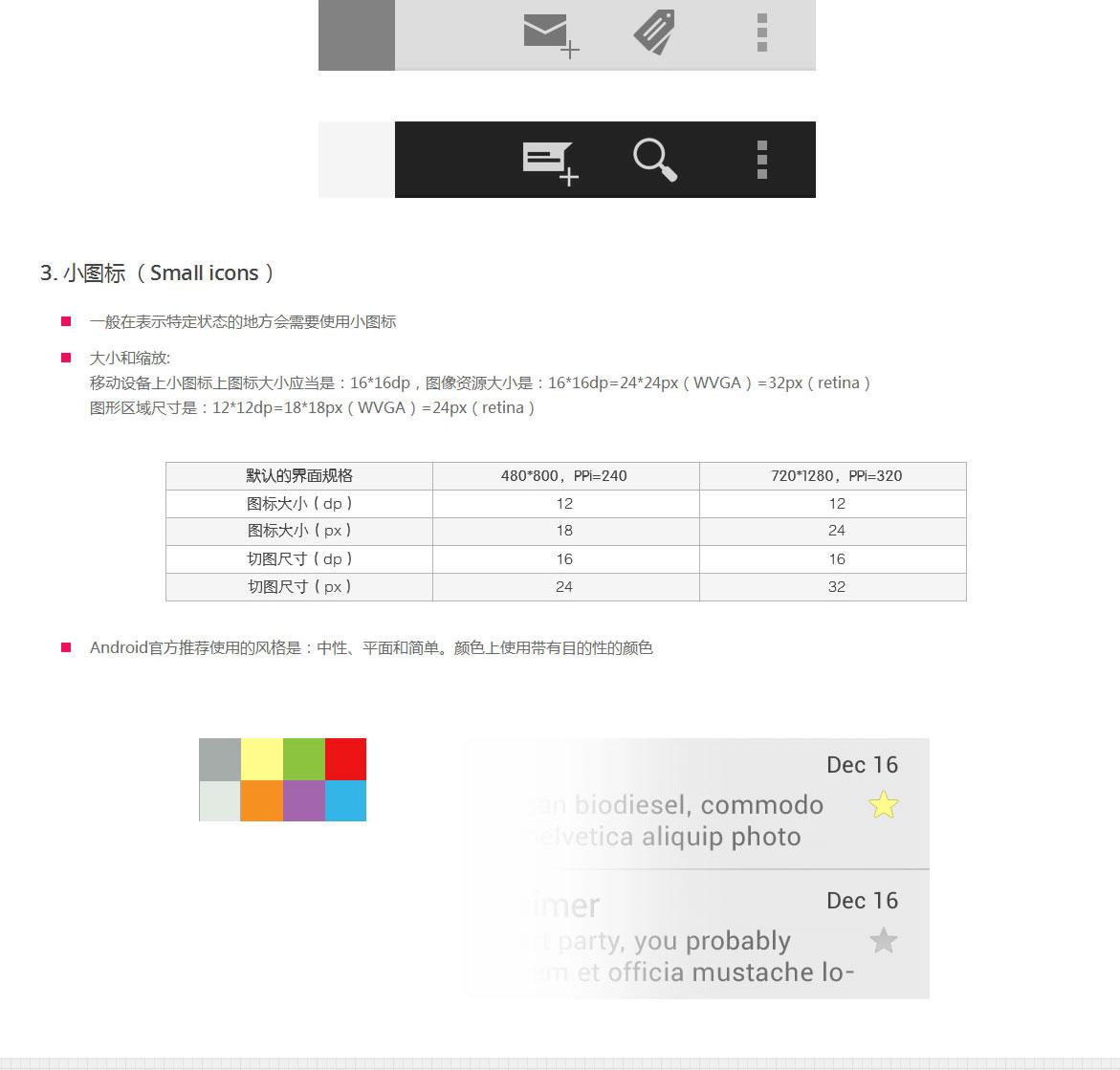 android界面设计视觉规范