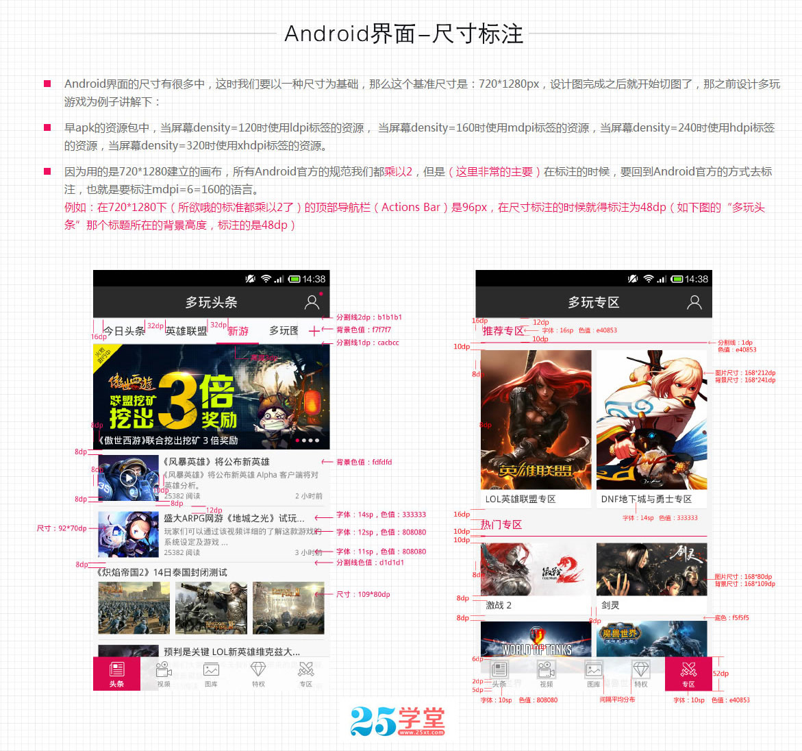 android_app_ui_09