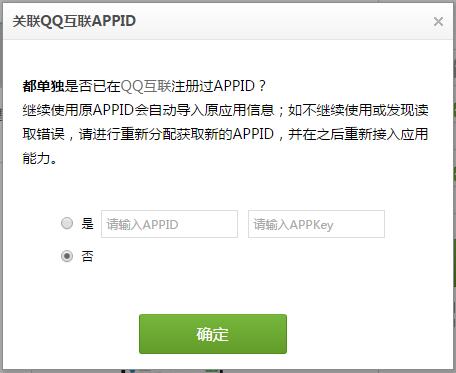 关联QQ互联APPID