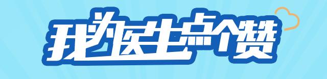 医师节02