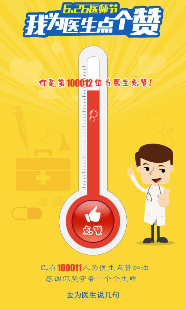医师节app-改