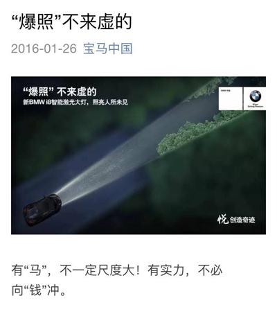 宝马中国-微信-1