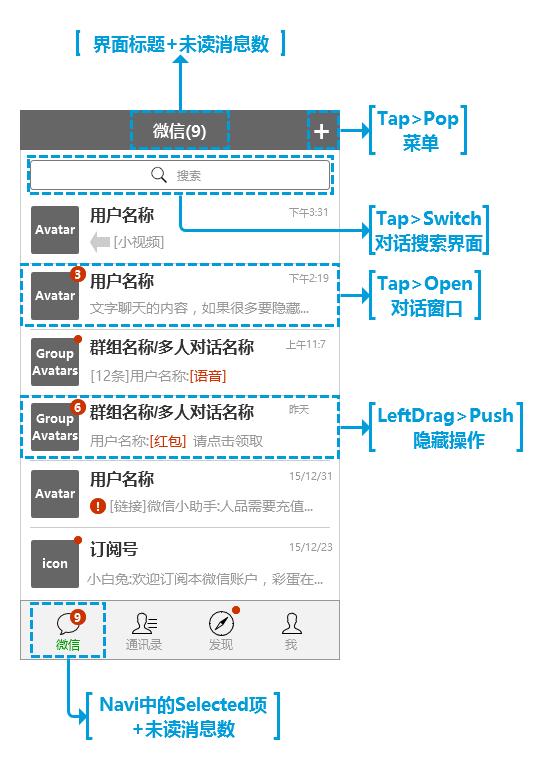 微信消息列表高保真原型交互模式区分