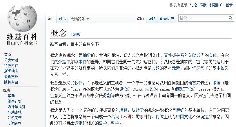 Wiki中关于概念的解释