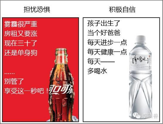 李叫兽可口可乐新slogan:如何打死自律小人
