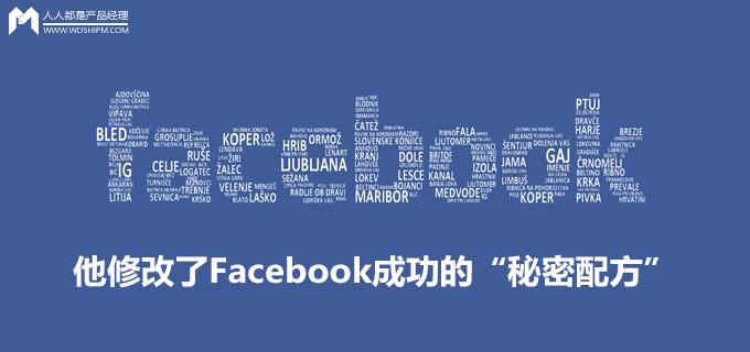 facebookpeifang