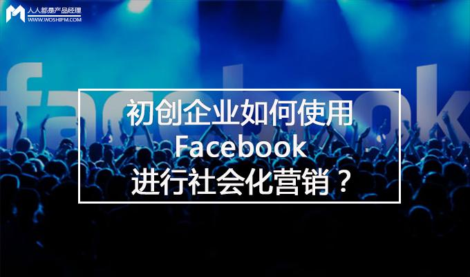 facebookyingxiao