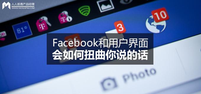 译文|Facebook和用户界面会如何扭曲你说的话
