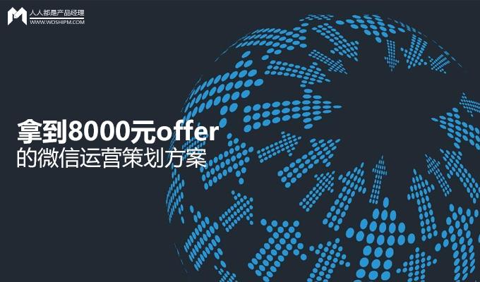 offer8000