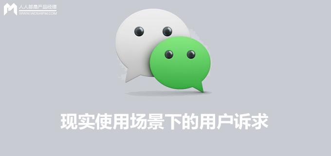 于细微处提升用户体验在微信内得到了很好的诠释。从通讯录里选择某个微信好友点击选中,进入该好友的详细资料页,从该页面点击发消息进入聊天页面;完成对话点击返回跳出当前页面,回到的是微信对话列表页面。因为在这个用户操作路径中,详细资料页只是与该微信好友对话的入口,所以完成对话后不是直接上一级页面。但是该用例在其他的一些场景下用户体验欠佳。 场景三: 小明在阅读公众号文章时,朋友发来微信消息,小明收到震动或声音提示。此时如果小明想要查看消息,需要点击三次返回跳出当前页面回到微信对话列表页;在完成对话后,如果小明