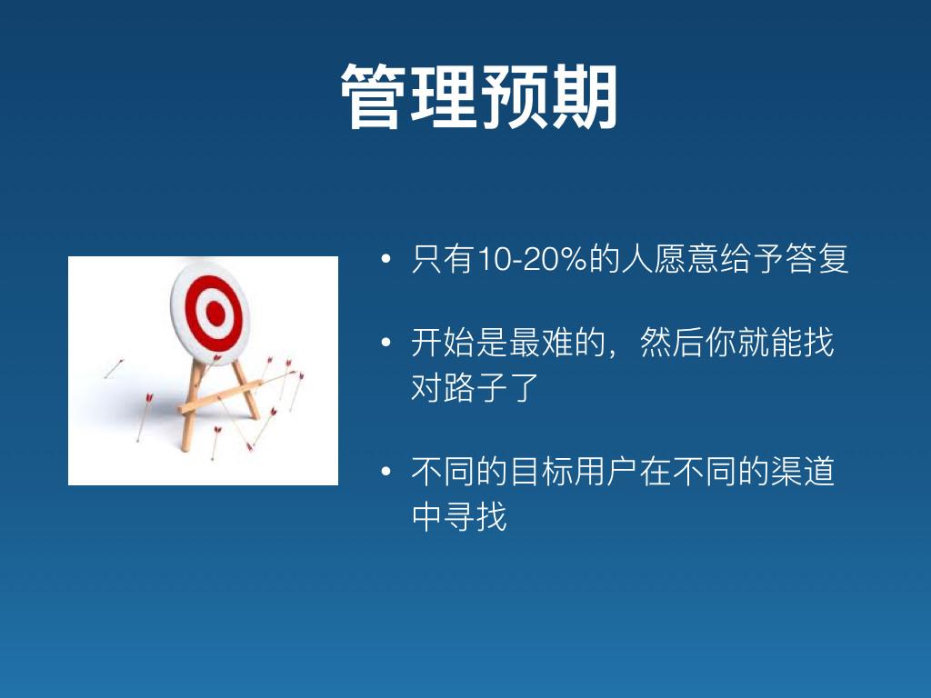 如何做到产品与市场匹配.022