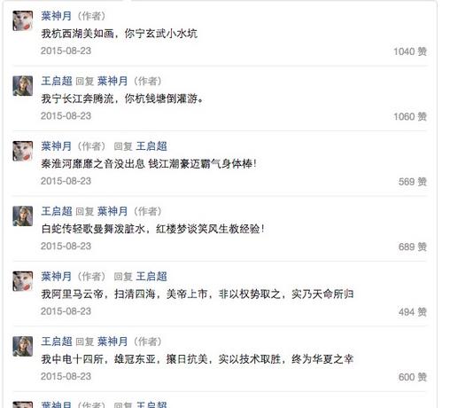 杭州南京哪个好