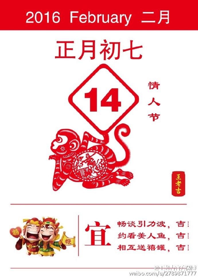 王老吉 日历1