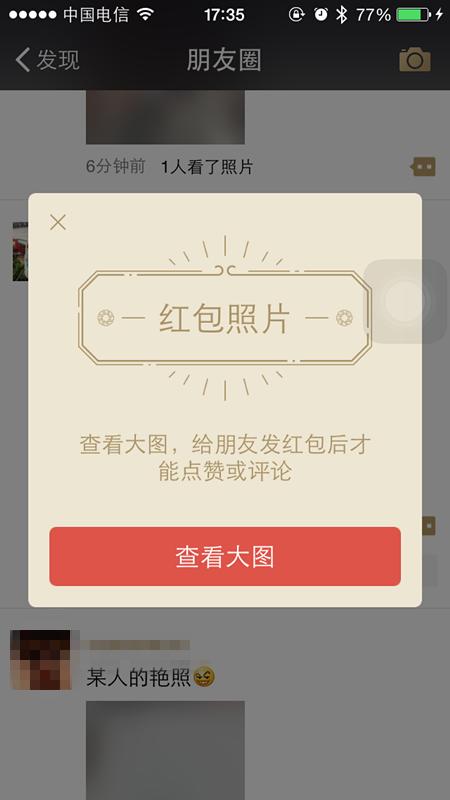 红包照片2_副本