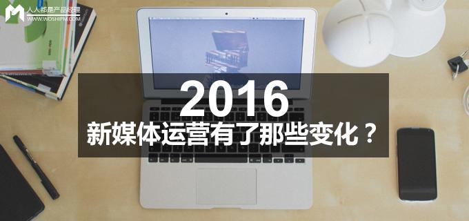 2016xinmeitibianhua